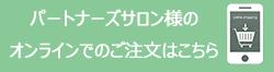 UTOWAオンライン注文サイト