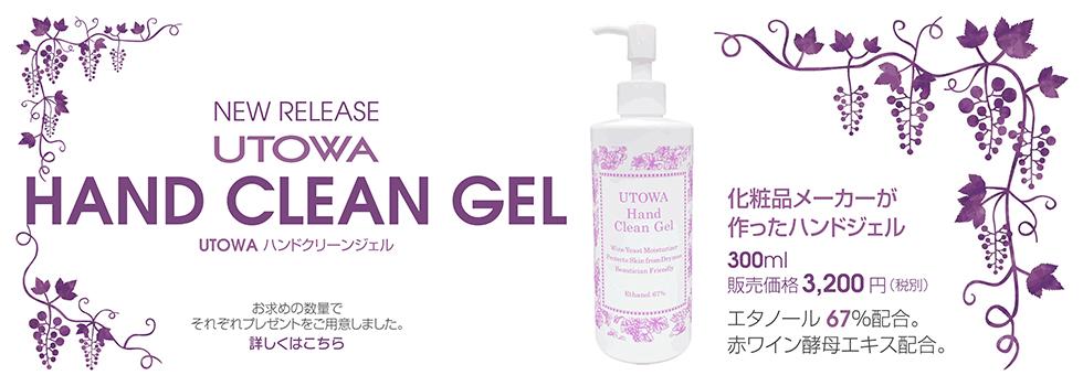 UTOWA HAND CLEAN JEL